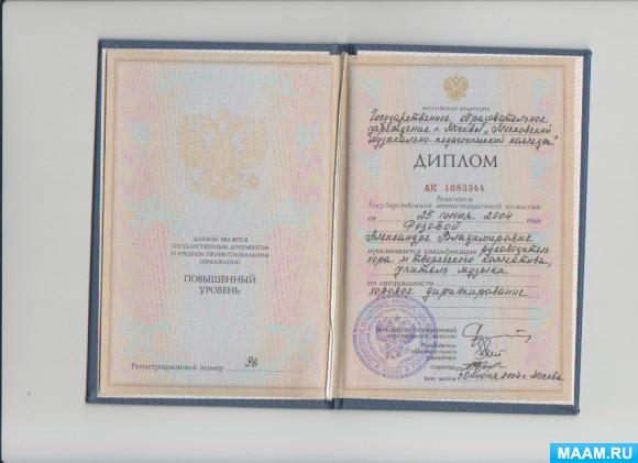 Диплом о высшем образовании в германии гБПОУ МССУОР 2 диплом высшем педагогическом образовании на Москомспорта является образовательной организацией среднего профессионального образования